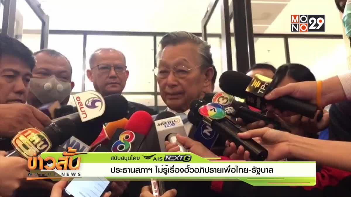 ประธานสภาฯ ไม่รู้เรื่องฮั้วอภิปรายเพื่อไทย-รัฐบาล