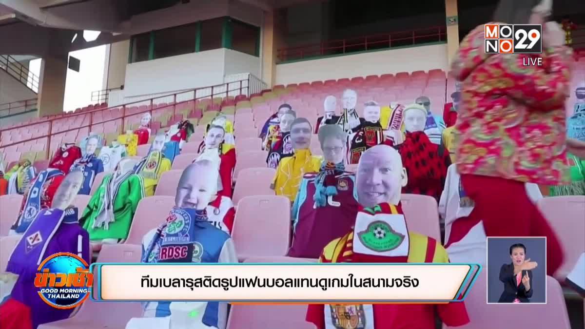 ทีมเบลารุสติดรูปแฟนบอลแทนดูเกมในสนามจริง