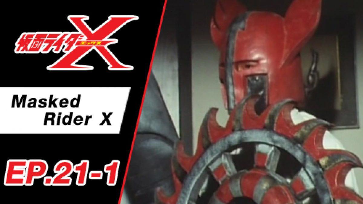Masked Rider X ตอนที่ 21-1