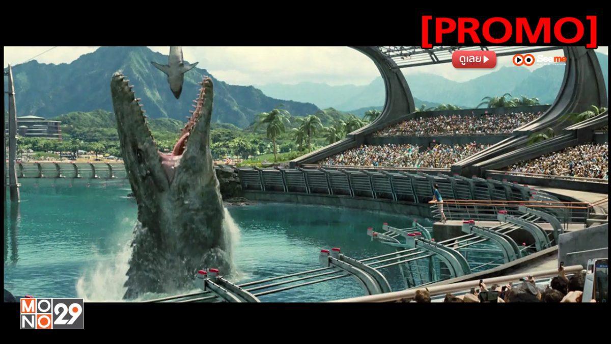 Jurassic World จูราสสิค เวิลด์ [PROMO]