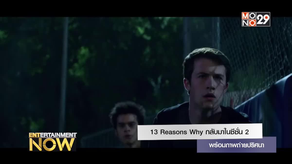 13 Reasons Why กลับมาในซีซั่น 2 พร้อมภาพถ่ายปริศนา