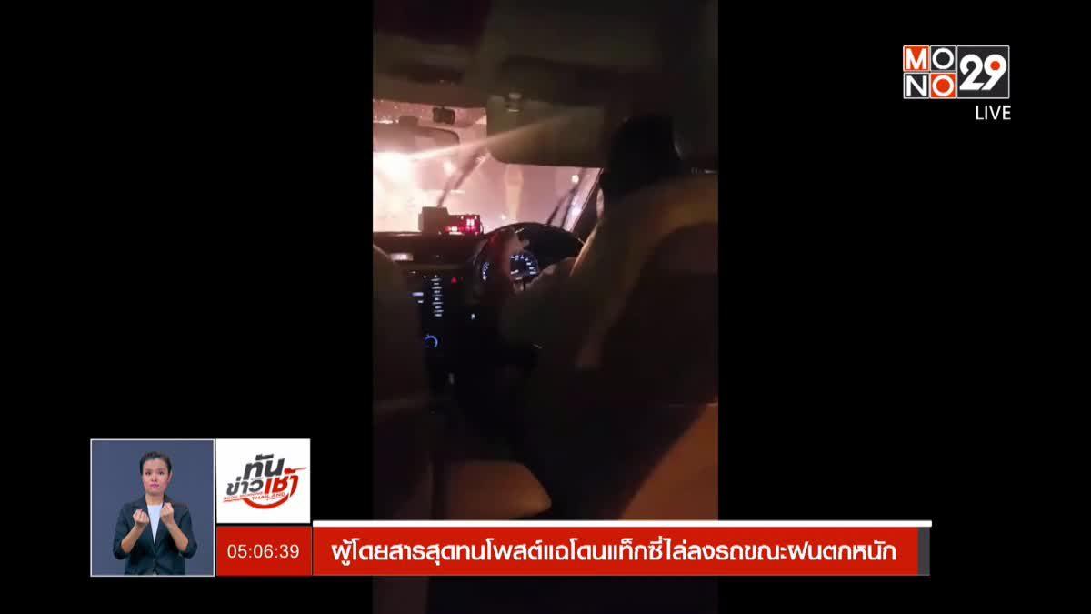 ผู้โดยสารสุดทนโพสต์แฉโดนแท็กซี่ไล่ลงรถขณะฝนตกหนัก