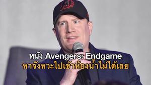 เควิน ไฟกี ยืนยัน คุณอาจพลาดฉากสำคัญในหนัง Avengers: Endgame หากวิ่งไปเข้าห้องน้ำ