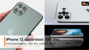 ยอดขาย iPhone 12 อาจพุ่งถึง 100 ล้านเครื่อง ในปี 2020 ที่มาพร้อมกับเครือข่าย 5G