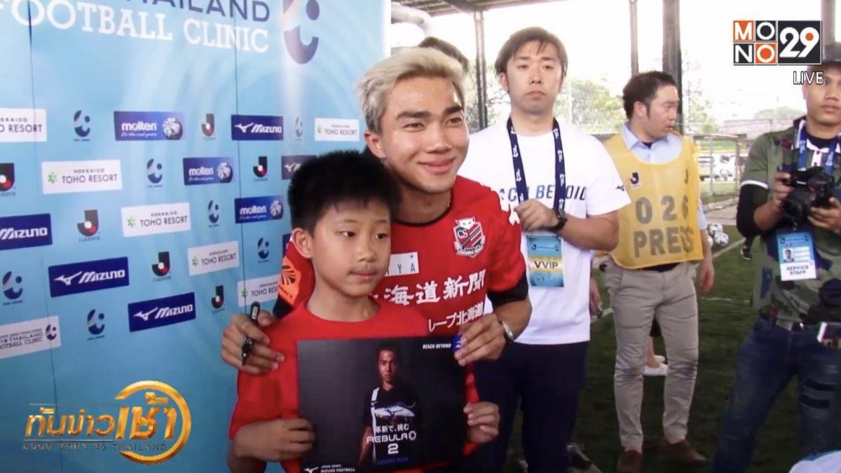 """""""เมสซี่เจ"""" ร่วมเปิดคลีนิคสอนฟุตบอลพัฒนาเยาวชนไทย"""