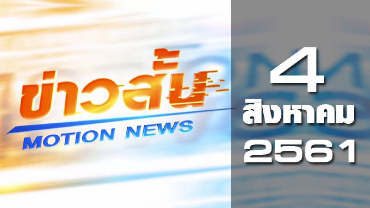 ข่าวสั้น Motion News Break 2 04-08-61