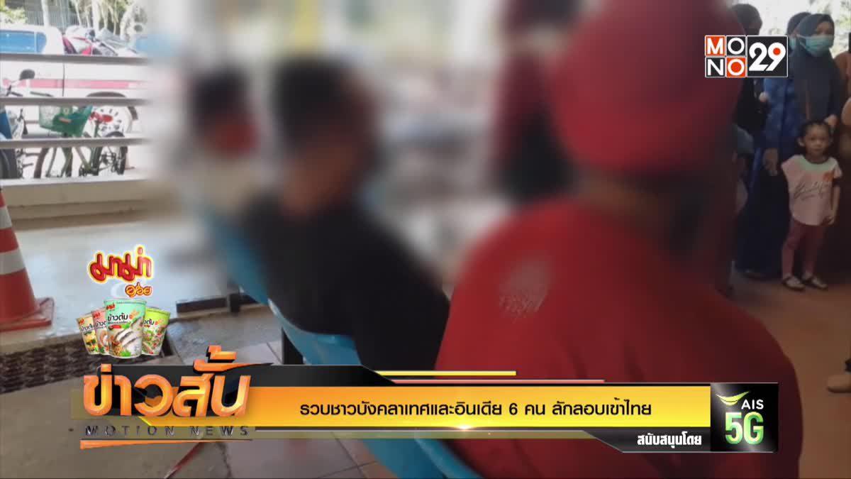 รวบชาวบังคลาเทศและอินเดีย6คนลักลอบเข้าไทย