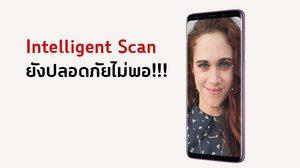 เผยผลวิจัย Intelligent Scan สแกนใบหน้าของ Galaxy S9 / S9+ ยังปลอดภัยไม่พอ!!