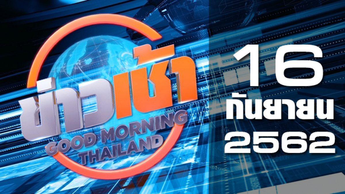 ข่าวเช้า Good Morning Thailand 16-09-62