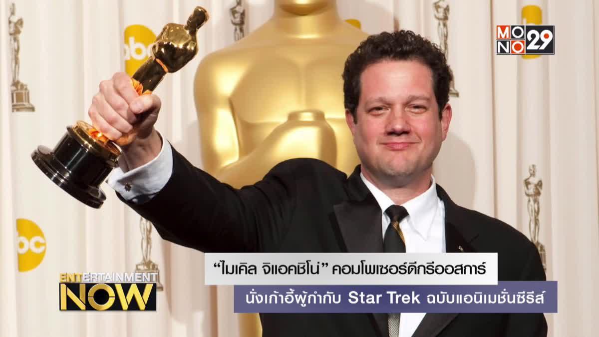 """""""ไมเคิล จิแอคชิโน่"""" คอมโพเซอร์ดีกรีออสการ์ นั่งเก้าอี้ผู้กำกับ Star Trek ฉบับแอนิเมชั่นซีรีส์"""
