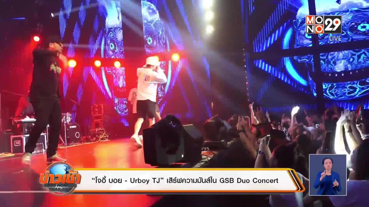 """""""โจอี้ บอย - Urboy TJ"""" เสิร์ฟความมันส์ใน GSB Duo Concert"""