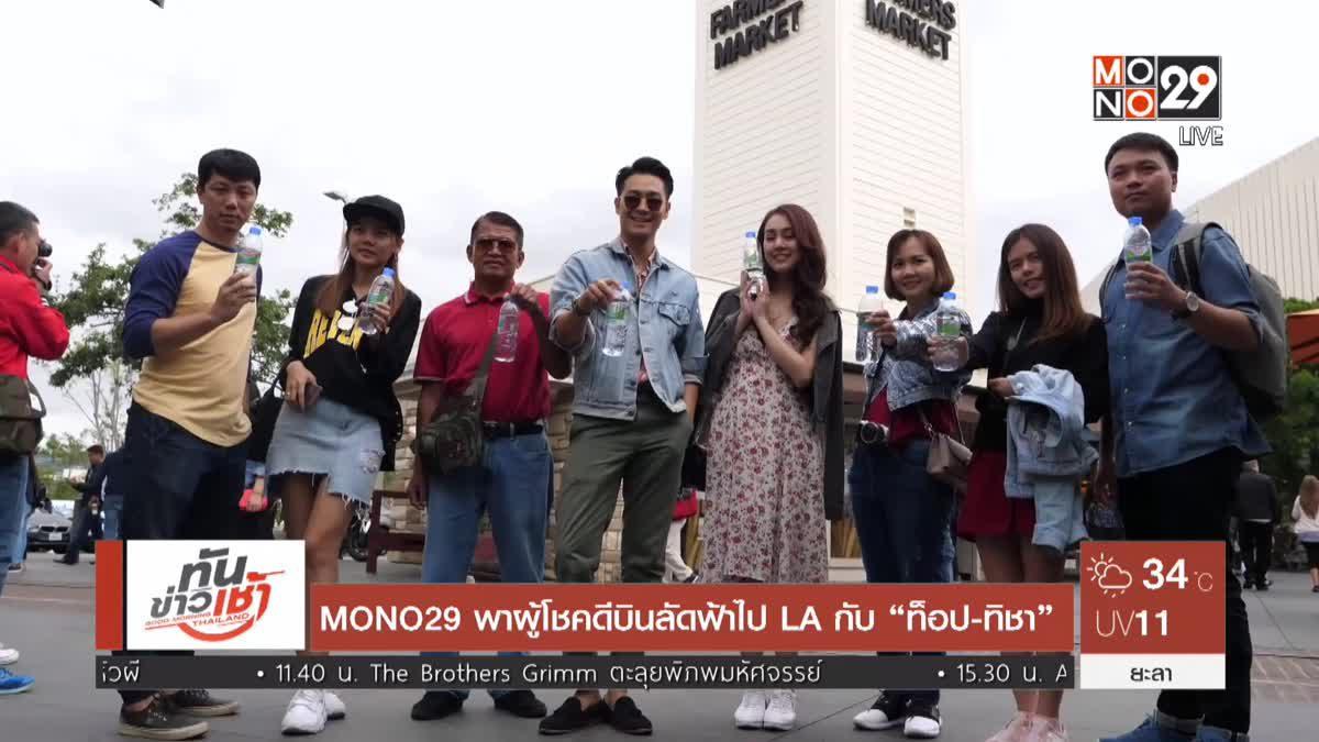 """MONO29 พาผู้โชคดีบินลัดฟ้าไป LA กับ """"ท็อป-ทิชา"""""""