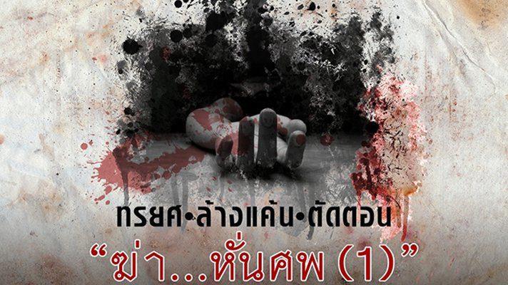 ฆ่า...หั่นศพ ทรยศ ล้างแค้น ตัดตอน