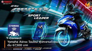 Yamaha Aerox โฉมใหม่ พุ่งทะยานด้วยนวัตกรรมอัจฉริยะ เริ่ม 67,500 บาท