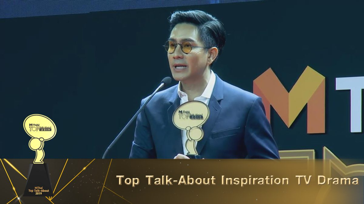ประกาศรางวัลที่ 9 Top Talk-About Inspiration TV Drama