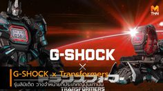 G-SHOCK x Transformers นำเสนอนาฬิการุ่นลิมิเต็ด เอดิชั่น Master Nemesis Optimus Prime
