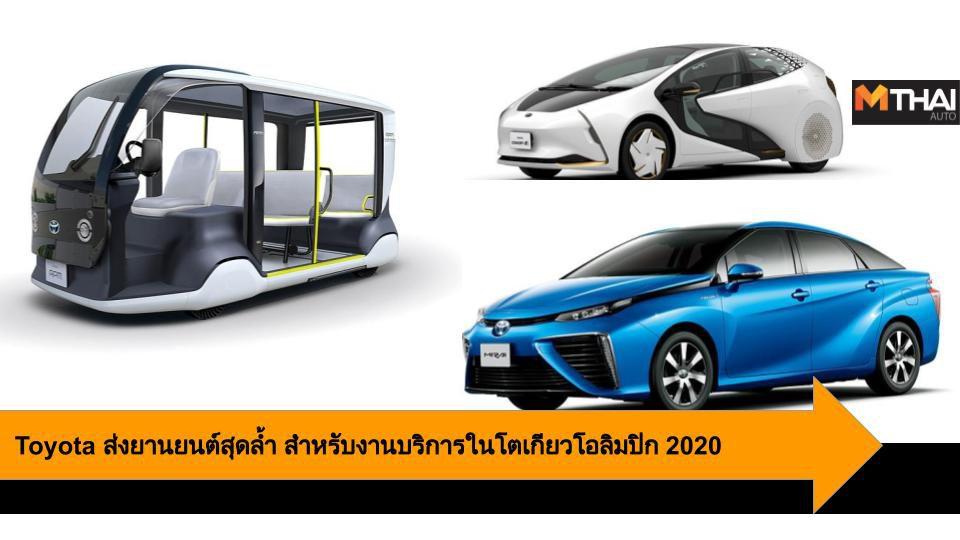 Toyota ส่งยานยนต์สุดล้ำสำหรับงานบริการในโอลิมปิก 2020