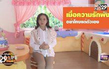 รู้ทันโลก 29 LifeSmart : อยู่บ้านมีสุขกับ Horolive 27-03-62