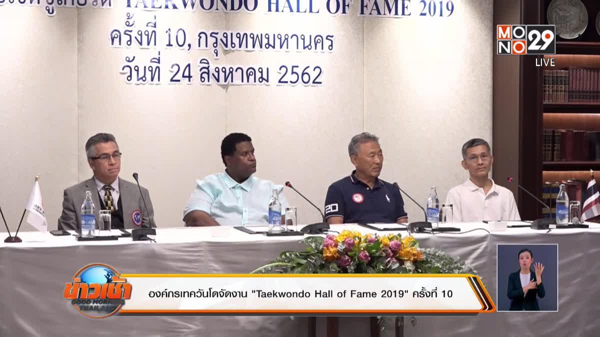 """องค์กรเทควันโดจัดงาน """"Taekwondo Hall of Fame 2019"""" ครั้งที่ 10"""