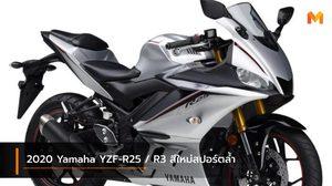 2020 Yamaha YZF-R25 / R3 สีใหม่สปอร์ตล้ำ เตรียมวางจำหน่ายรับวาเลนไทน์