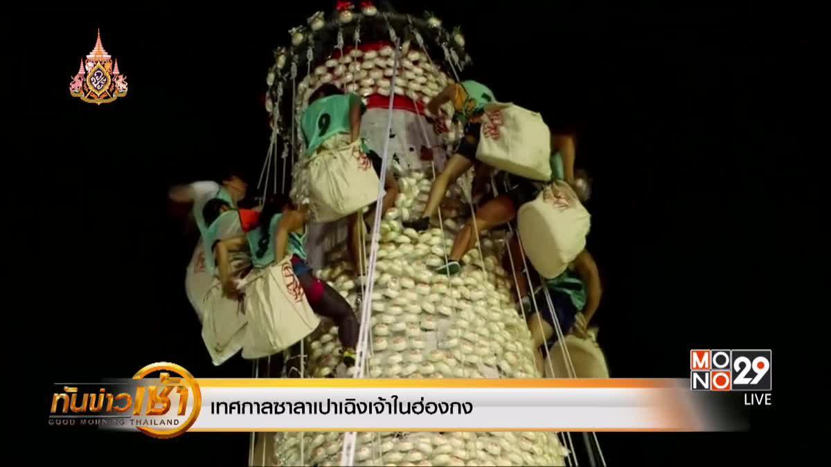 เทศกาลซาลาเปาเฉิงเจ้าในฮ่องกง