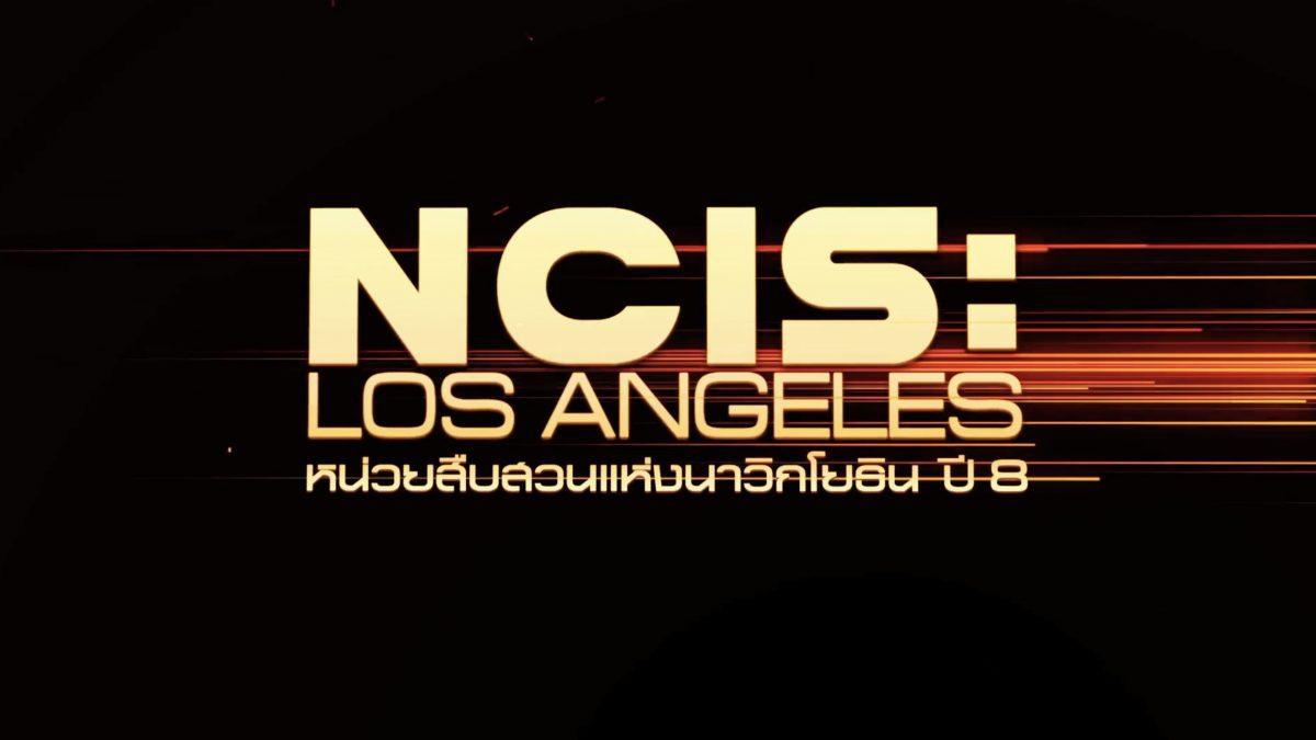[TRAILER] NCIS : Los Angeles หน่วยสืบสวนแห่งนาวิกโยธิน ปี 8