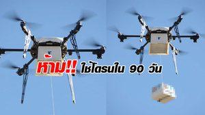 กสทช. ห้ามทุกคนในประเทศไทยใช้โดรน 90 วัน ฝ่าฝืนคุก 5 ปี ปรับ 1 แสน