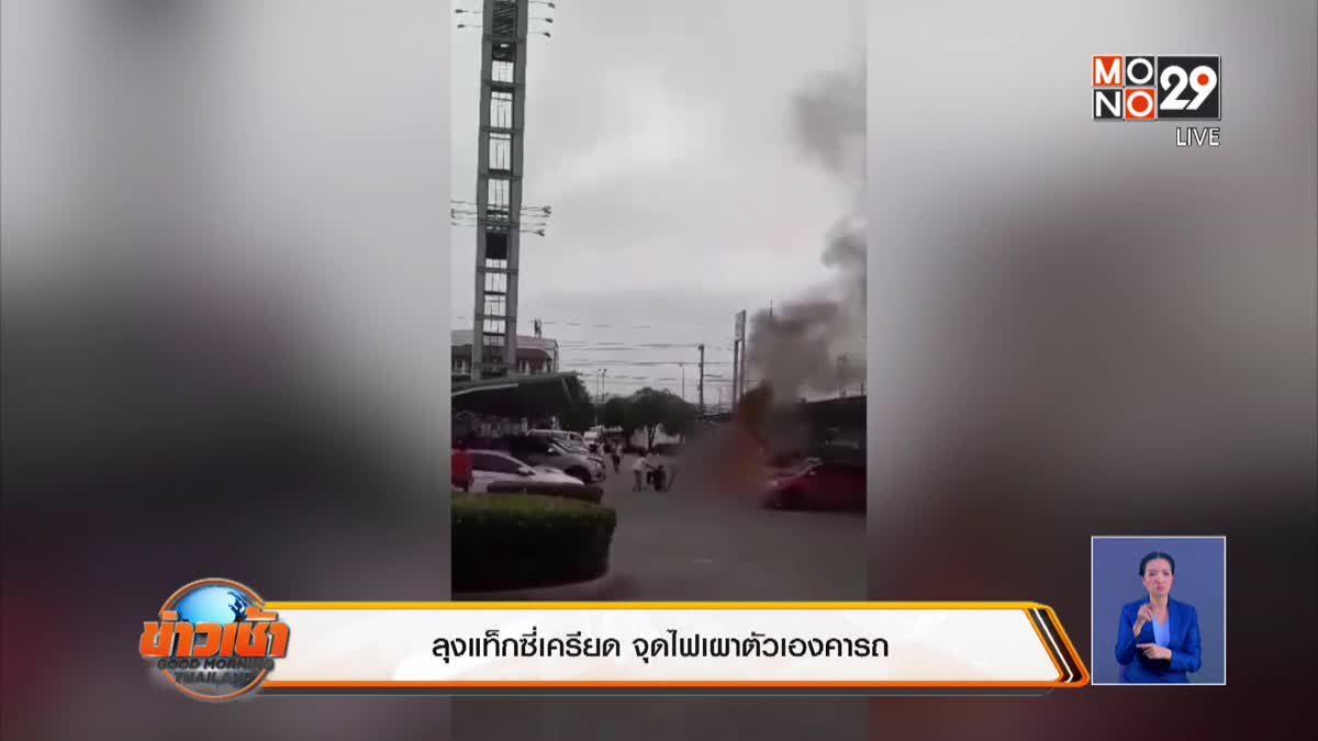 ลุงแท็กซี่เครียด จุดไฟเผาตัวเองคารถ
