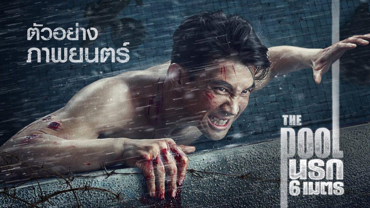 ตัวอย่าง The Pool นรก 6 เมตร (Official Trailer)
