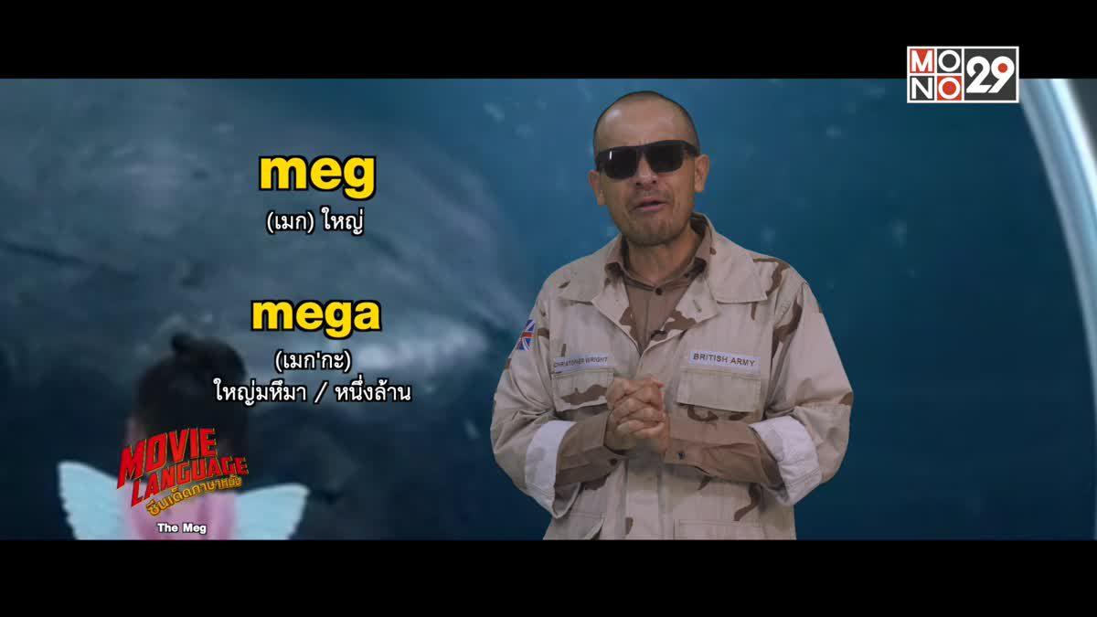 Movie Language ซีนเด็ดภาษาหนัง The Meg