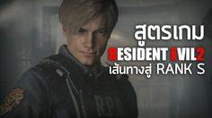 สูตรเกม RESIDENT EVIL 2 เทคนิคการเล่น เส้นทางสู่ RANK S