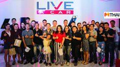Mercedes Benz Owner Club Thailand  เข้าเยี่ยมชมศูนย์บริการ Live a Car บรมราชชนนี