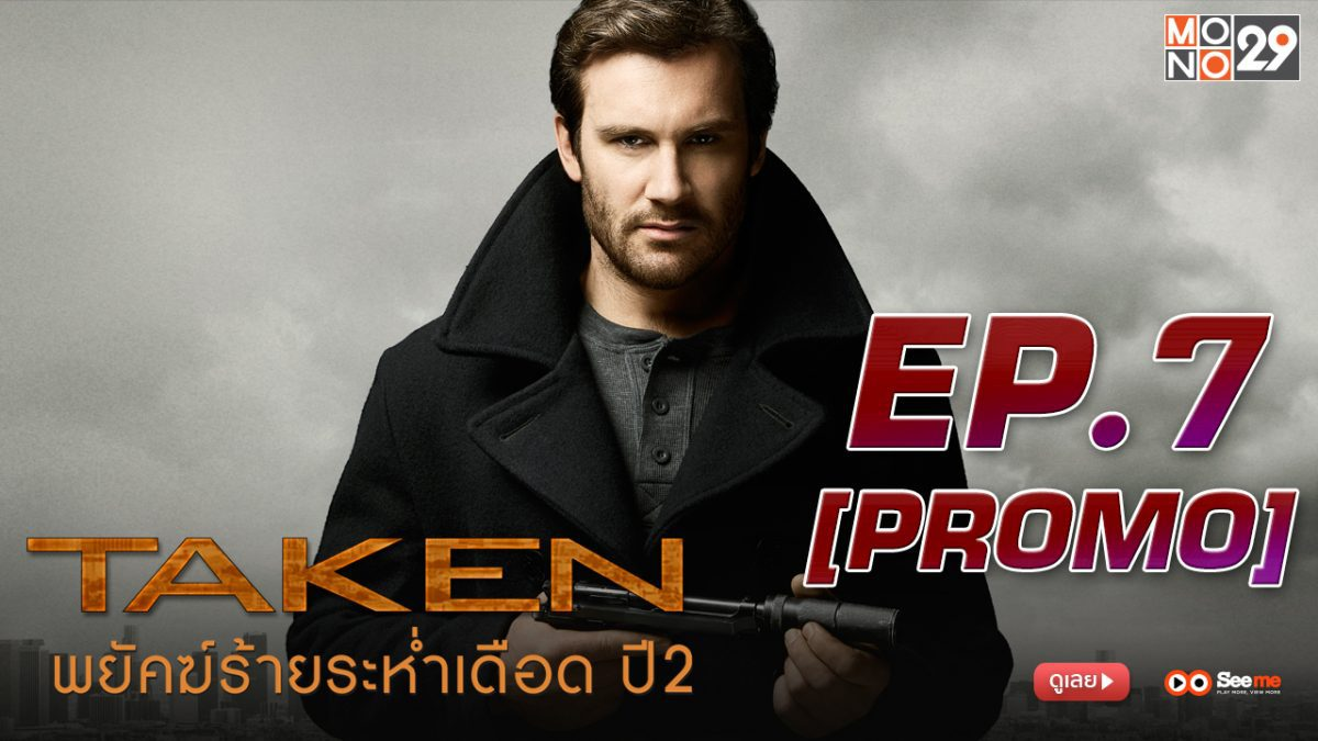 Taken พยัคฆ์ร้ายระห่ำเดือด ปี 2 EP.7 [PROMO]