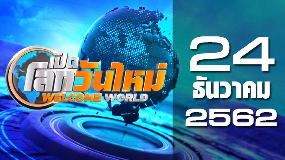 เปิดโลกวันใหม่ Welcome World 24-12-62