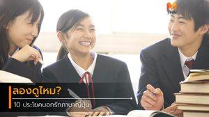 ลองดูไหม? 10 ประโยคบอกรักภาษาญี่ปุ่น