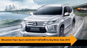 Mitsubishi Pajro Sport มอบประสบการณ์ใหม่ ที่งาน Big Moter Sale 2019