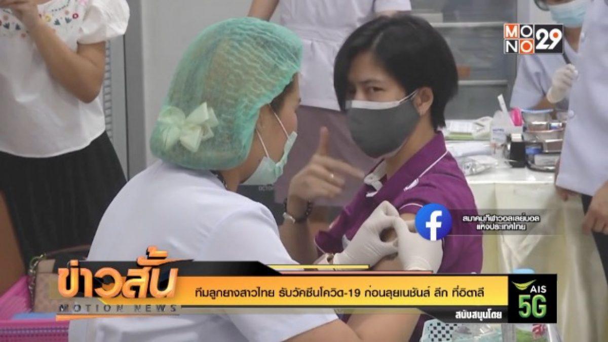 ทีมลูกยางสาวไทย รับวัคซีนโควิด-19 ก่อนลุยเนชันส์ ลีก ที่อิตาลี