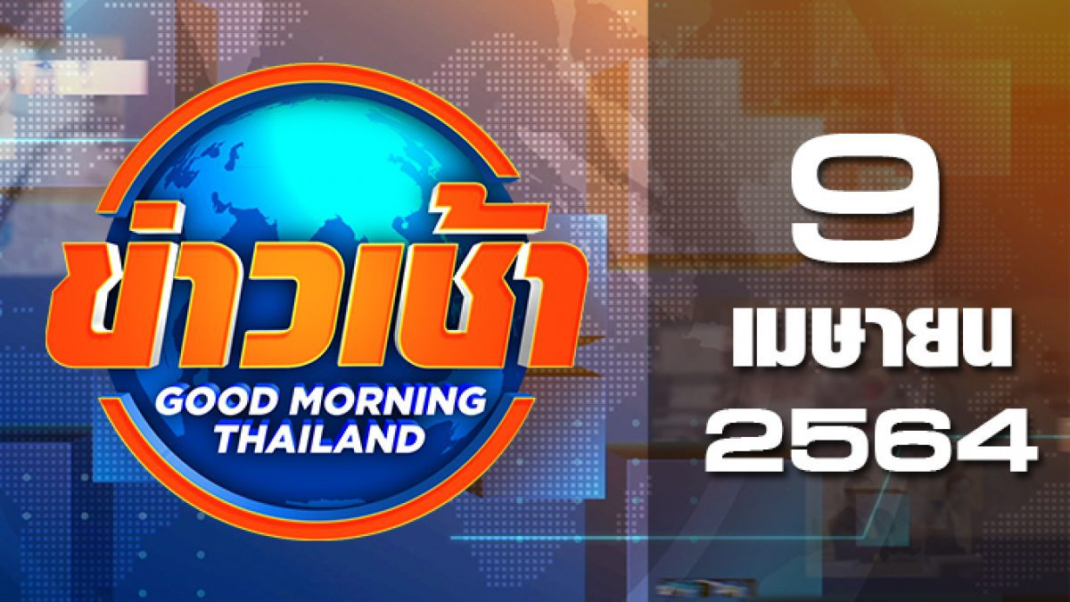 ข่าวเช้า Good Morning Thailand 09-04-64