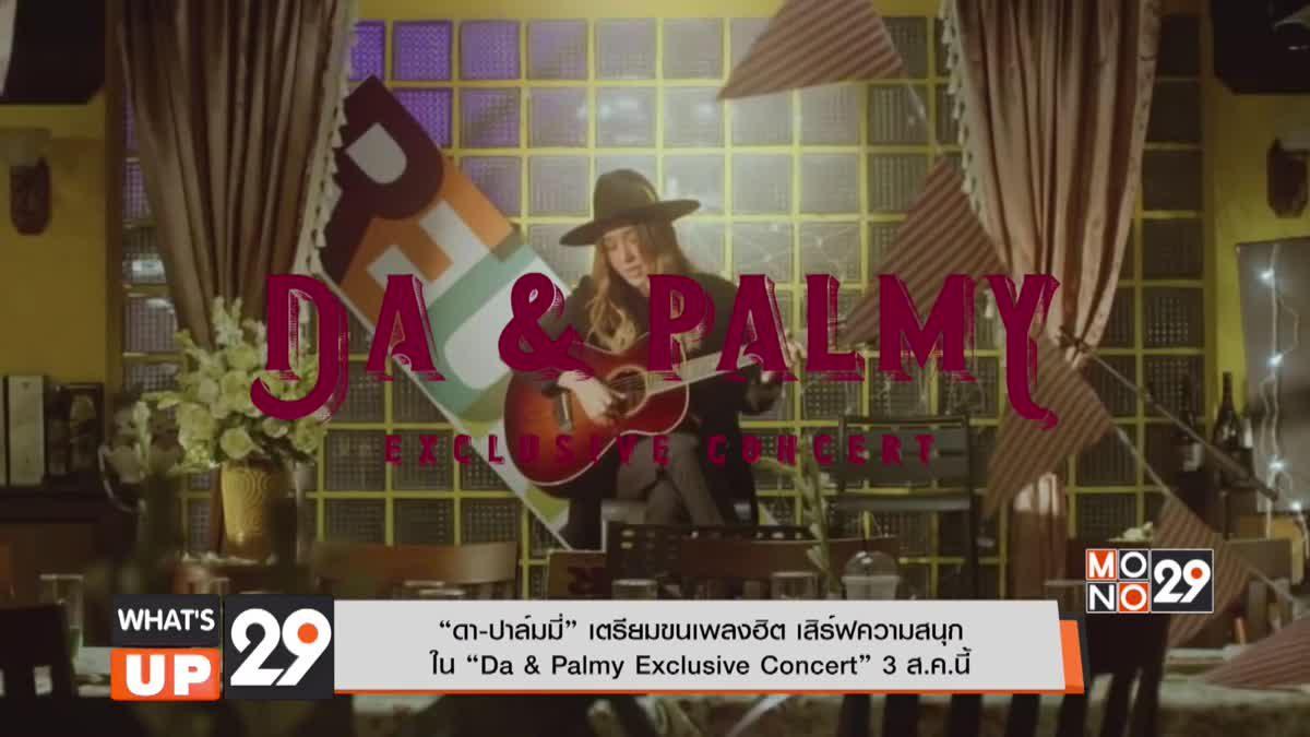"""""""ดา-ปาล์มมี่"""" เตรียมขนเพลงฮิต เสิร์ฟความสนุกใน """"Da & Palmy Exclusive Concert"""" 3 ส.ค.นี้"""