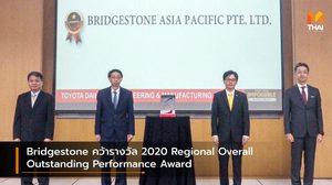 Bridgestone คว้ารางวัล 2020 Regional Overall Outstanding Performance Award