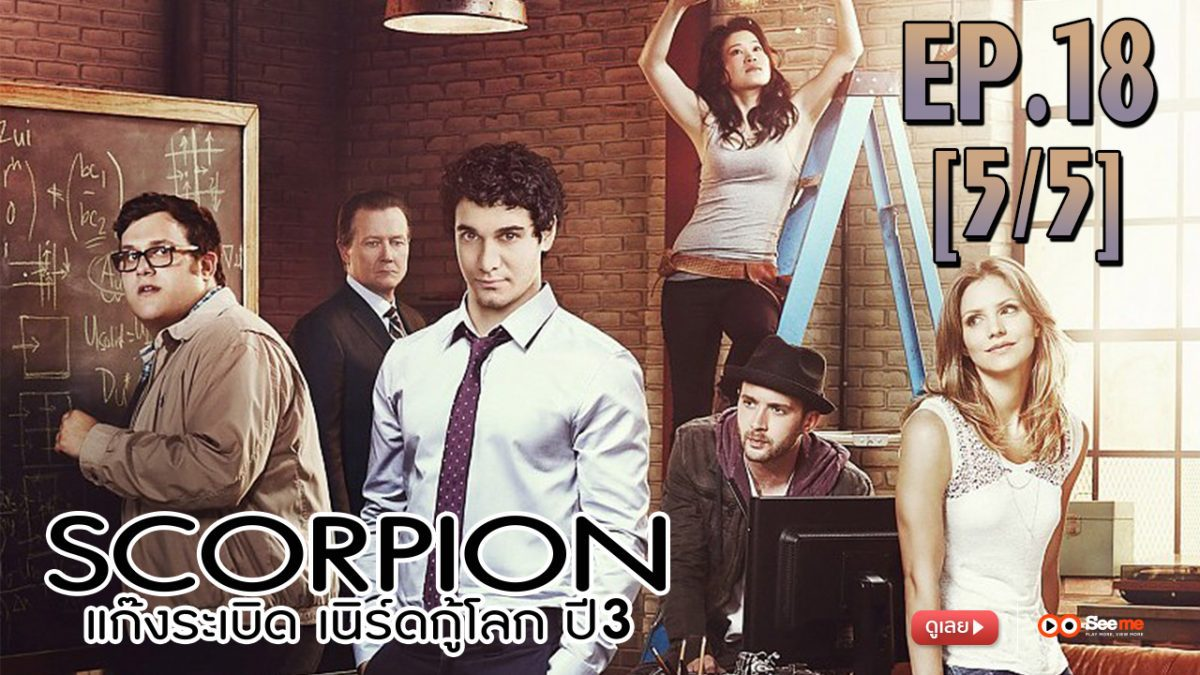 Scorpion แก๊งระเบิด เนิร์ดกู้โลก ปี 3 EP.18 [5/5]