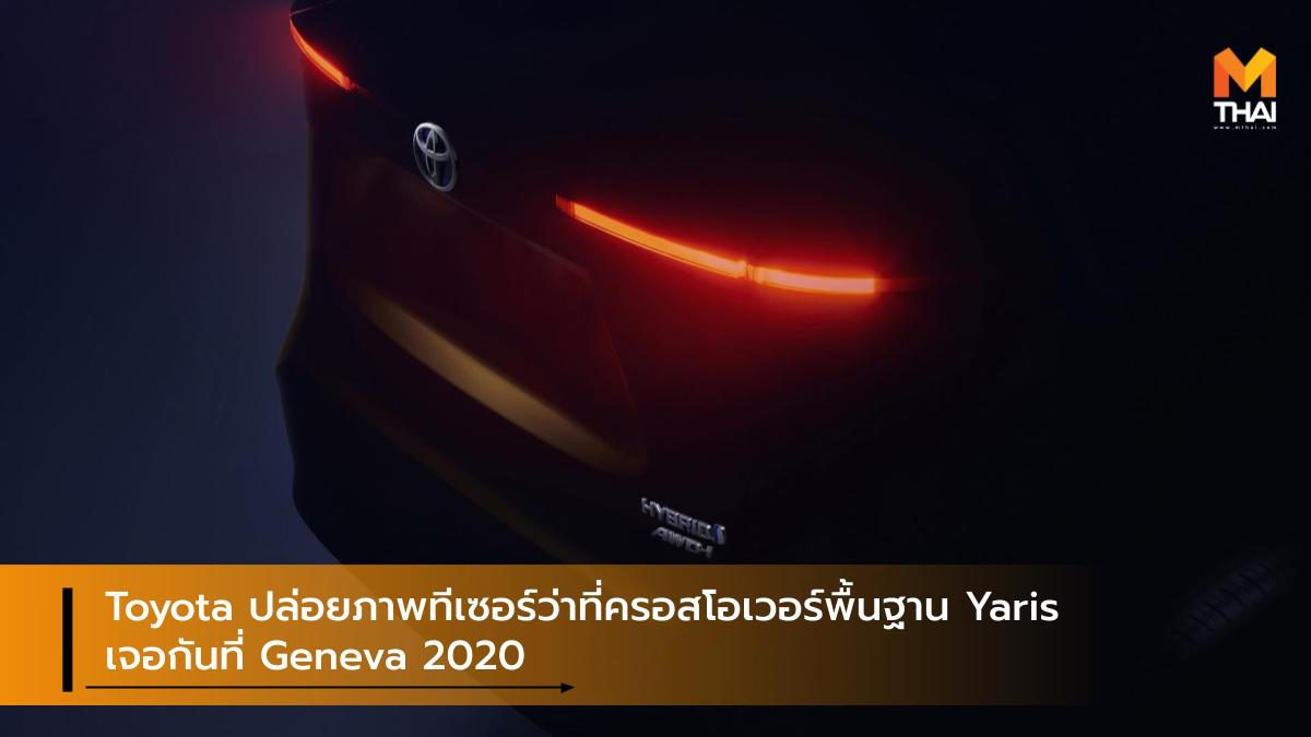 Toyota ปล่อยภาพทีเซอร์ว่าที่ครอสโอเวอร์พื้นฐาน Yaris เจอกันที่ Geneva 2020