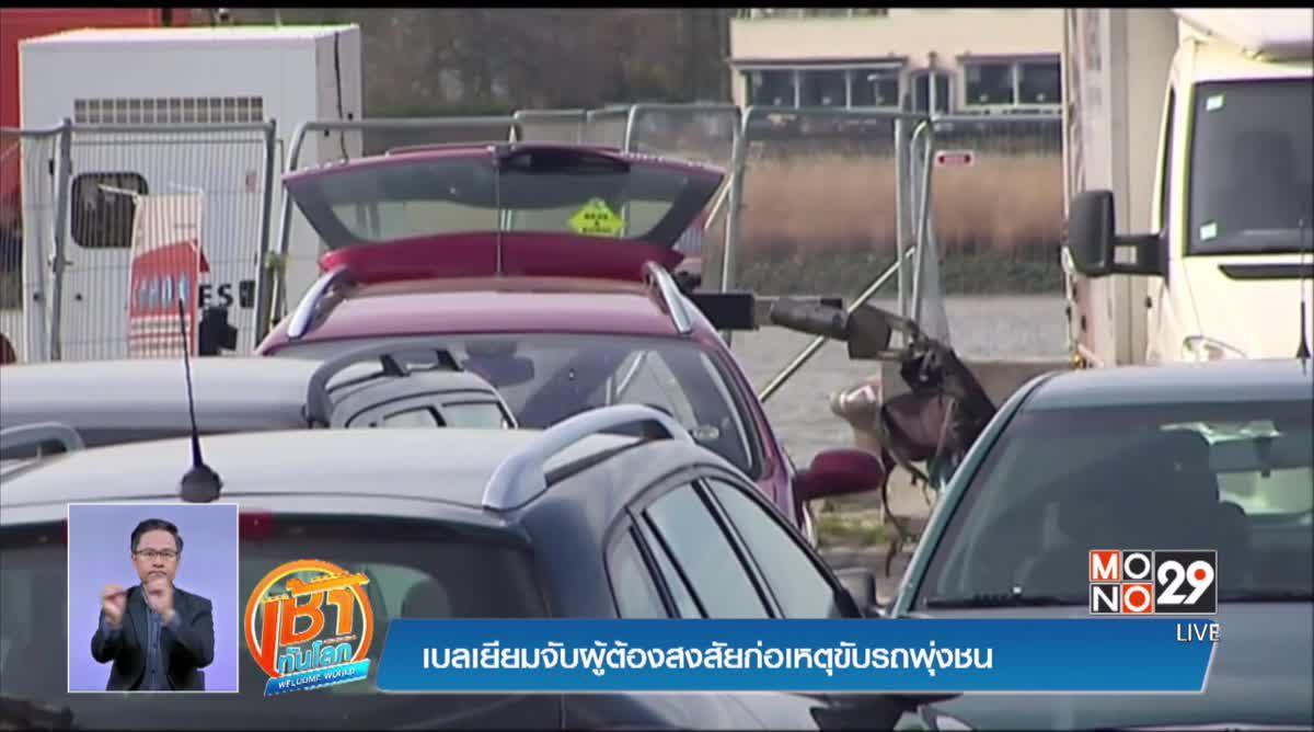 เบลเยียมจับผู้ต้องสงสัยเตรียมก่อเหตุขับรถพุ่งชน