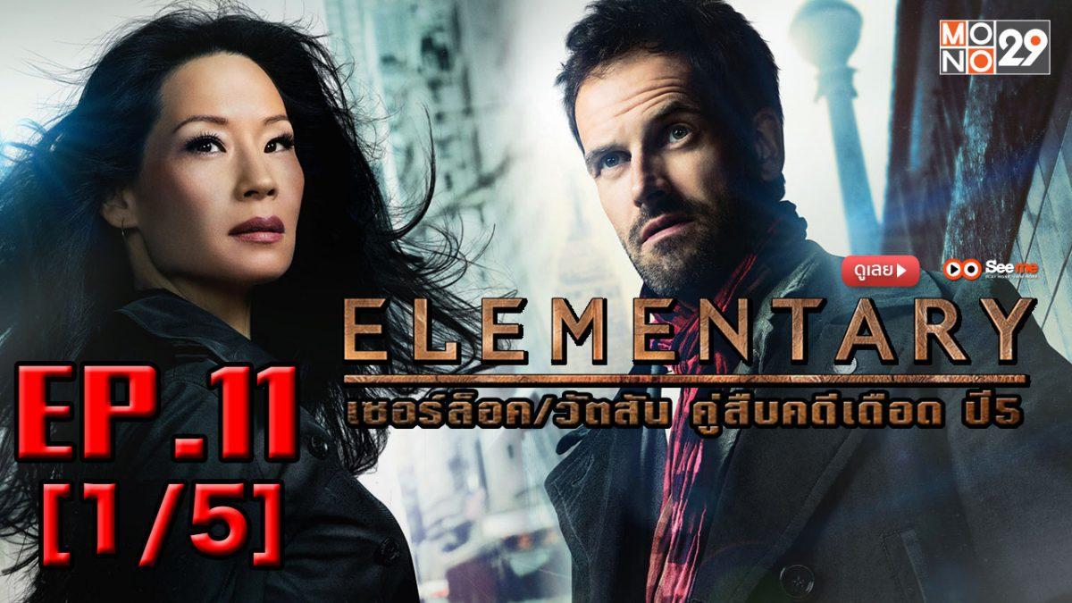 Elementary เชอร์ล็อค/วัตสัน คู่สืบคดีเดือด ปี 5 EP.11 [1/5]