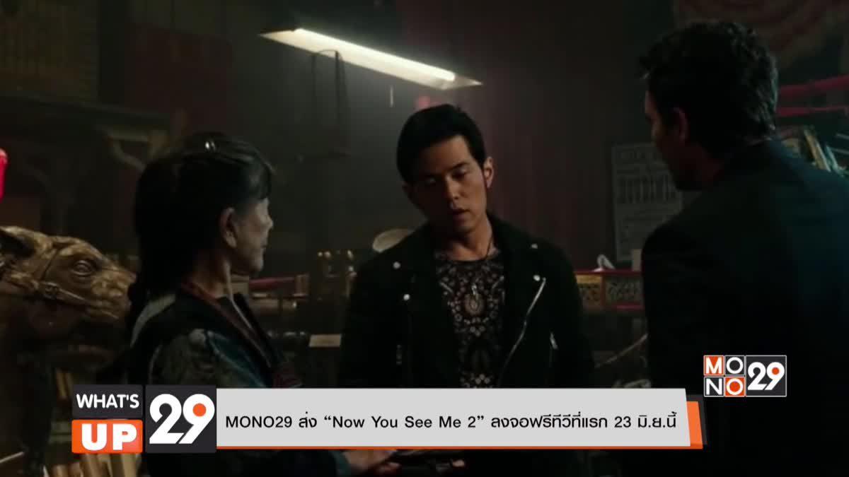"""MONO29 ส่ง """"Now You See Me 2"""" ลงจอฟรีทีวีที่แรก 23 มิ.ย.นี้"""