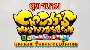 สูตรเกม Chocobo's Mystery Dungeon : Every Buddy!
