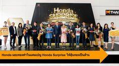 Honda มอบทองคำ 5 ล้านบาทให้แก่ลูกค้าผู้โชคดี ในแคมเปญ Honda Surprise ให้ลุ้นทองเป็นล้าน