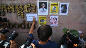 กลุ่มเคลื่อนไหวอิสระ รวมตัวเรียกร้องความเป็นธรรมหน้าสถานทูตกัมพูชา