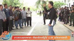 ชาวสวนยางพารา เรียกร้องรัฐใช้ ม.44 แก้ปัญหาราคาตกต่ำ