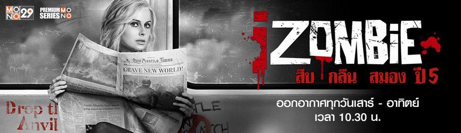 iZombie สืบ/กลืน/สมอง ปี 5